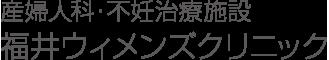 産婦人科 不妊治療 福井ウィメンズクリニック
