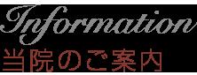 松山市福井ウィメンズクリニック 当院のご案内
