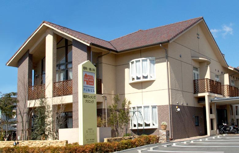 愛媛県松山市 産婦人科 福井ウィメンズクリニック