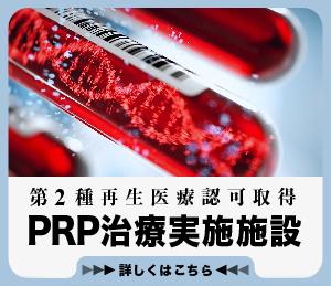 第2種再生医療認可取得 PRP治療実施施設